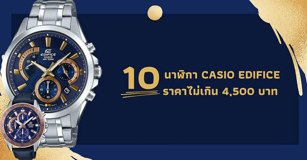 นาฬิกา CASIO EDIFICE