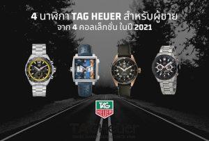 นาฬิกา TAG HEUER สำหรับผู้ชาย จาก 4 คอลเล็กชั่น ในปี 2021