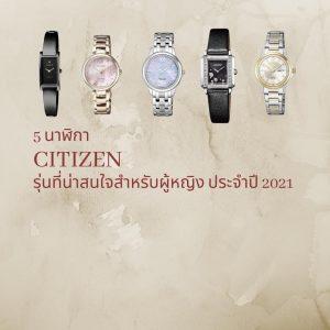 นาฬิกา Citizen รุ่นที่น่าสนใจสำหรับผู้หญิง ประจำปี 2021