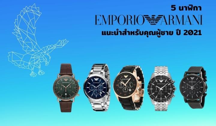 นาฬิกา Emporio Armani แนะนำสำหรับคุณผู้ชาย ปี 2021