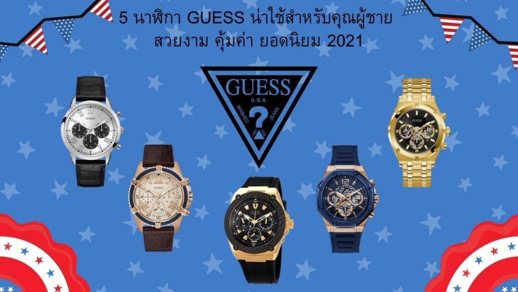 5 นาฬิกา GUESS น่าใช้สำหรับคุณผู้ชาย สวยงาม คุ้มค่า ยอดนิยม 2021