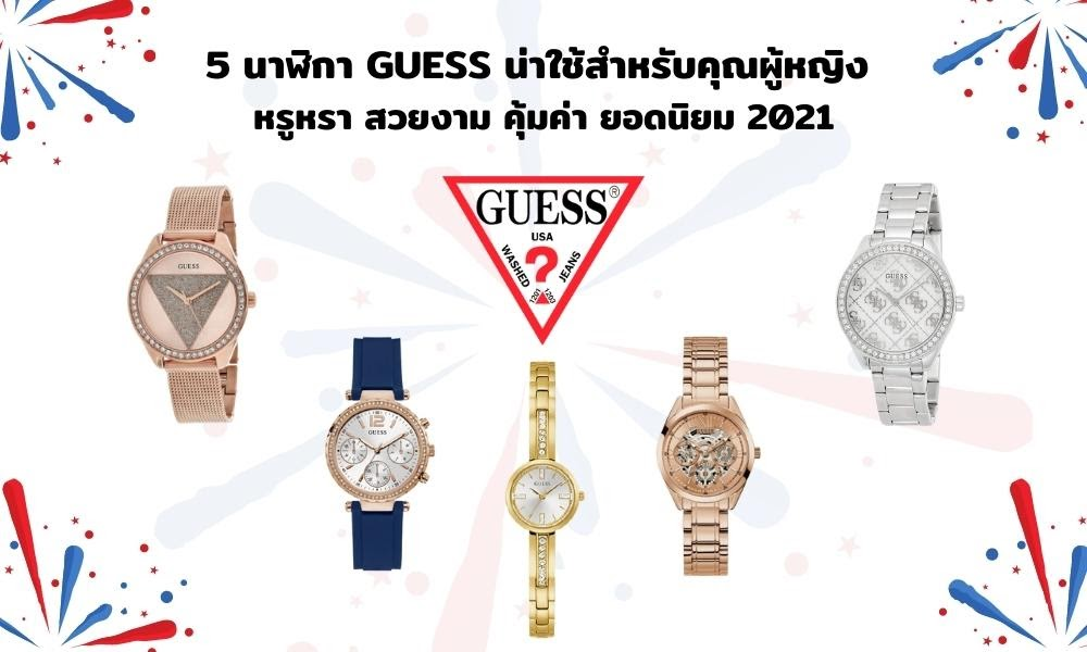 5 นาฬิกา GUESS น่าใช้สำหรับคุณผู้หญิง หรูหรา สวยงาม คุ้มค่า ยอดนิยม 2021