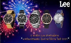 นาฬิกา Lee สำหรับผู้ชาย แฟชั่นเท่ทันสมัย คุ้มค่าน่าใช้งาน ในปี 2021