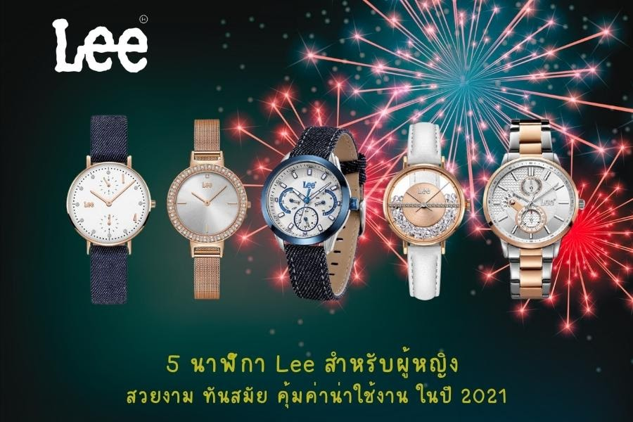 นาฬิกา Lee สำหรับผู้หญิง สวยงาม ทันสมัย คุ้มค่าน่าใช้งาน ในปี 2021